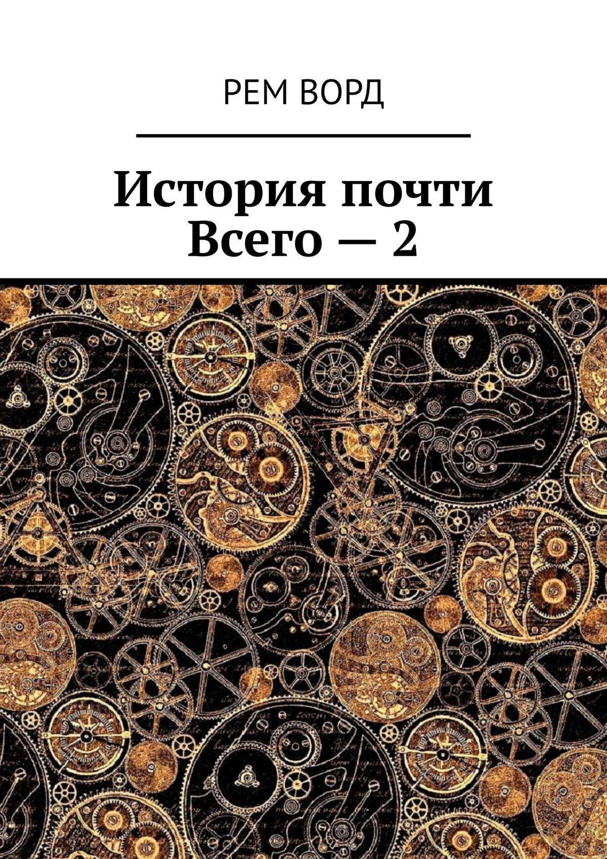 Рем Ворд - История почти Всего – 2