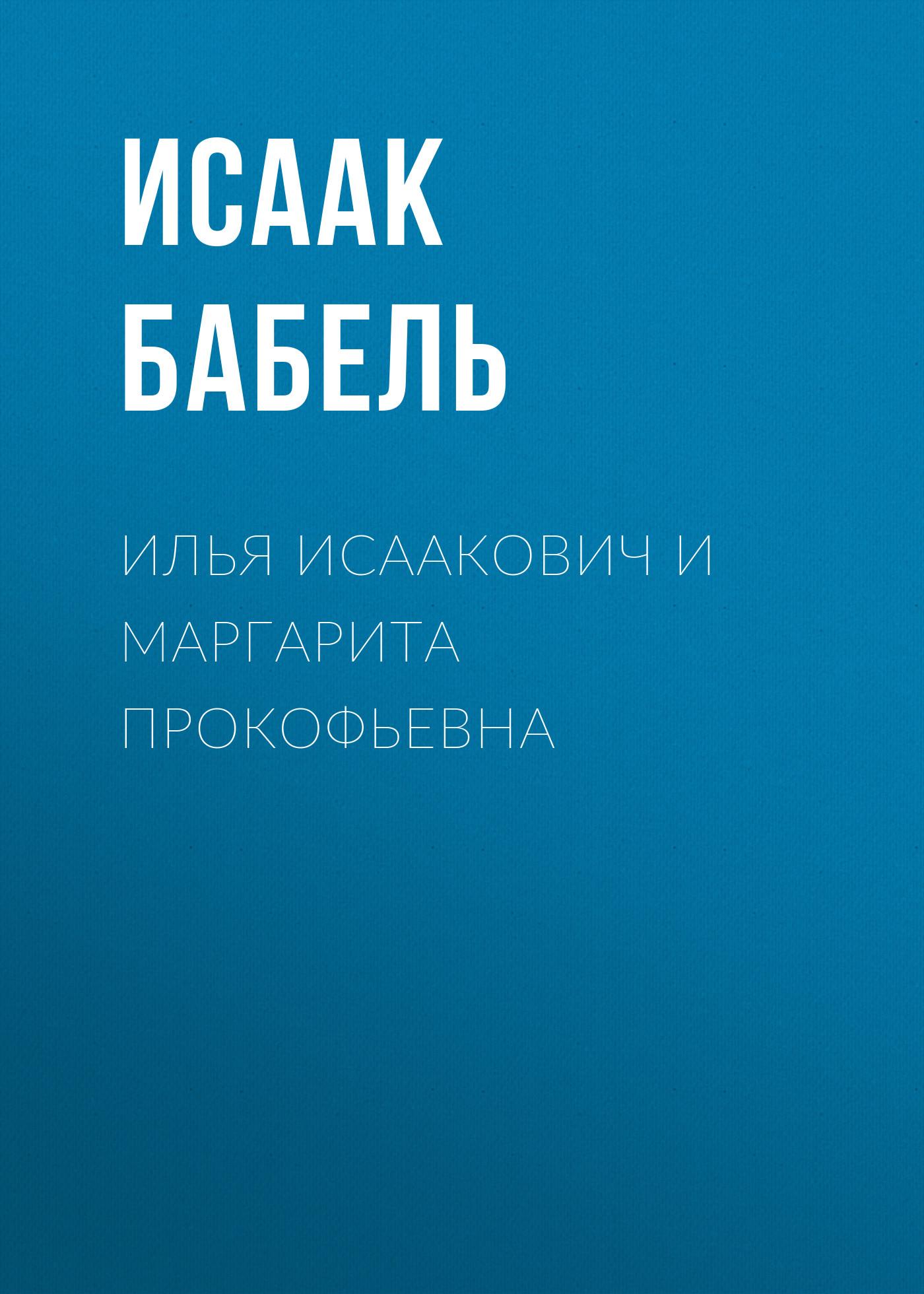 Купить книгу Илья Исаакович и Маргарита Прокофьевна, автора Исаака Бабеля