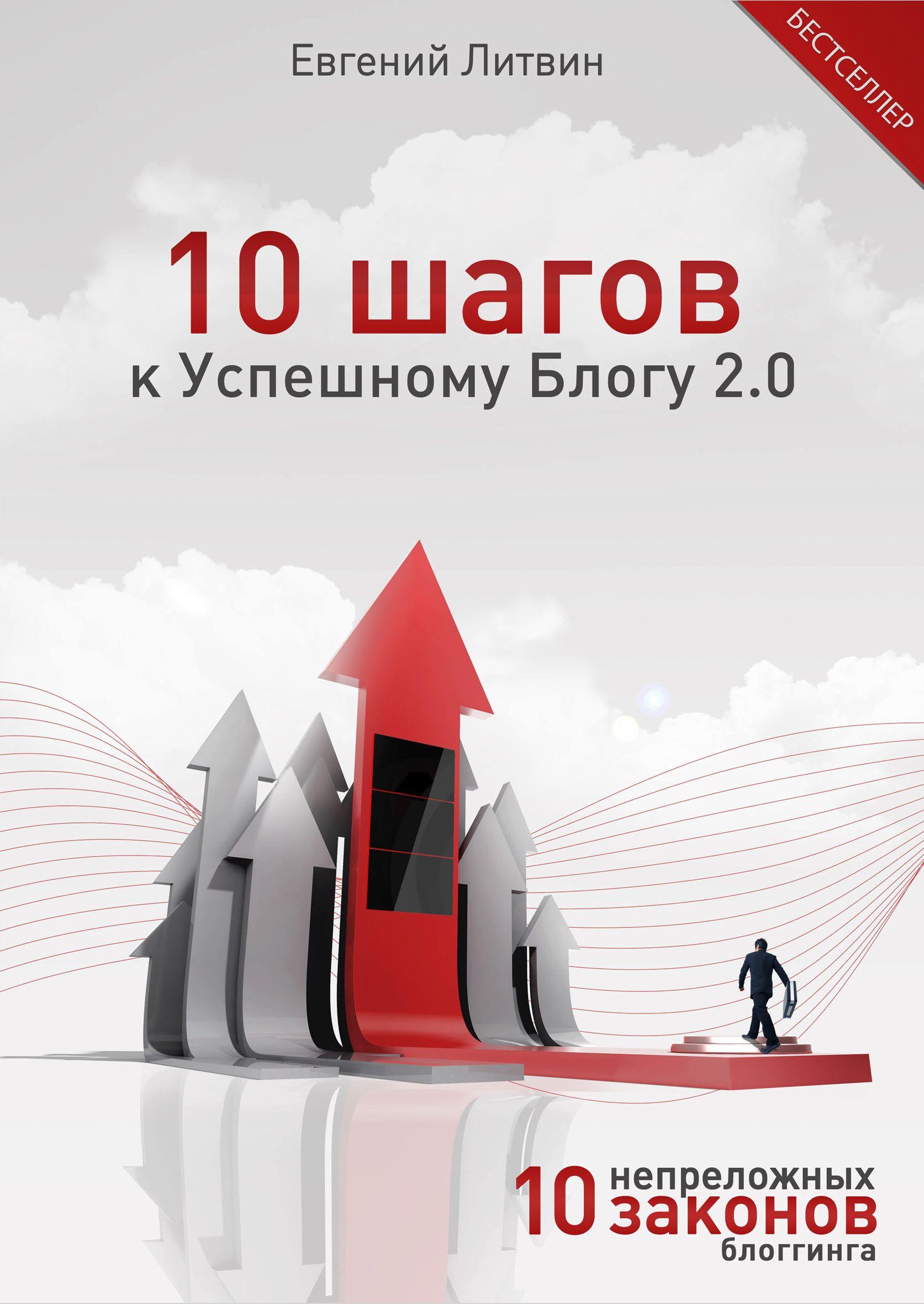 Книга 10 шагов к Успешному Блогу 2.0. 10 непреложных Законов Блоггинга