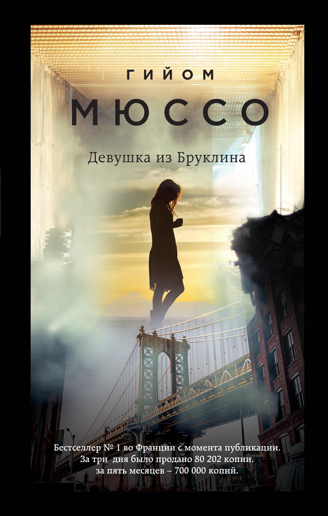 Гийом Мюссо - Девушка из Бруклина