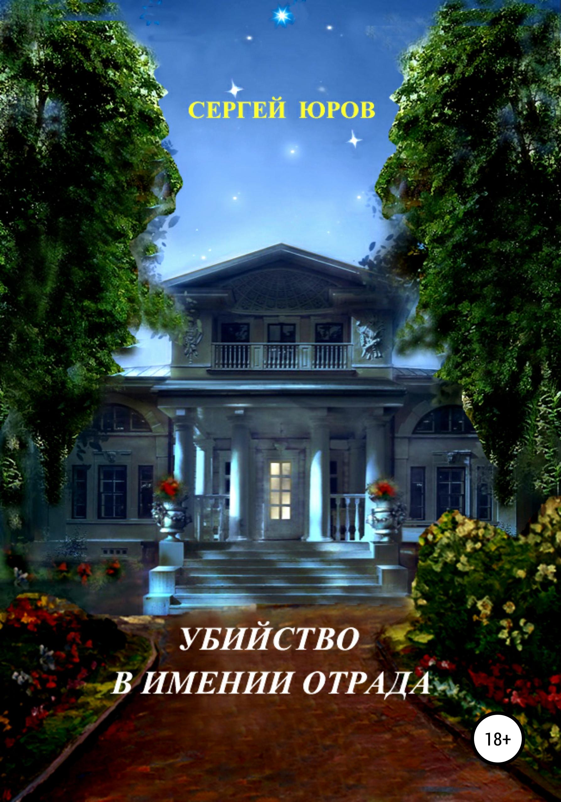 Убийство в имении Отрада