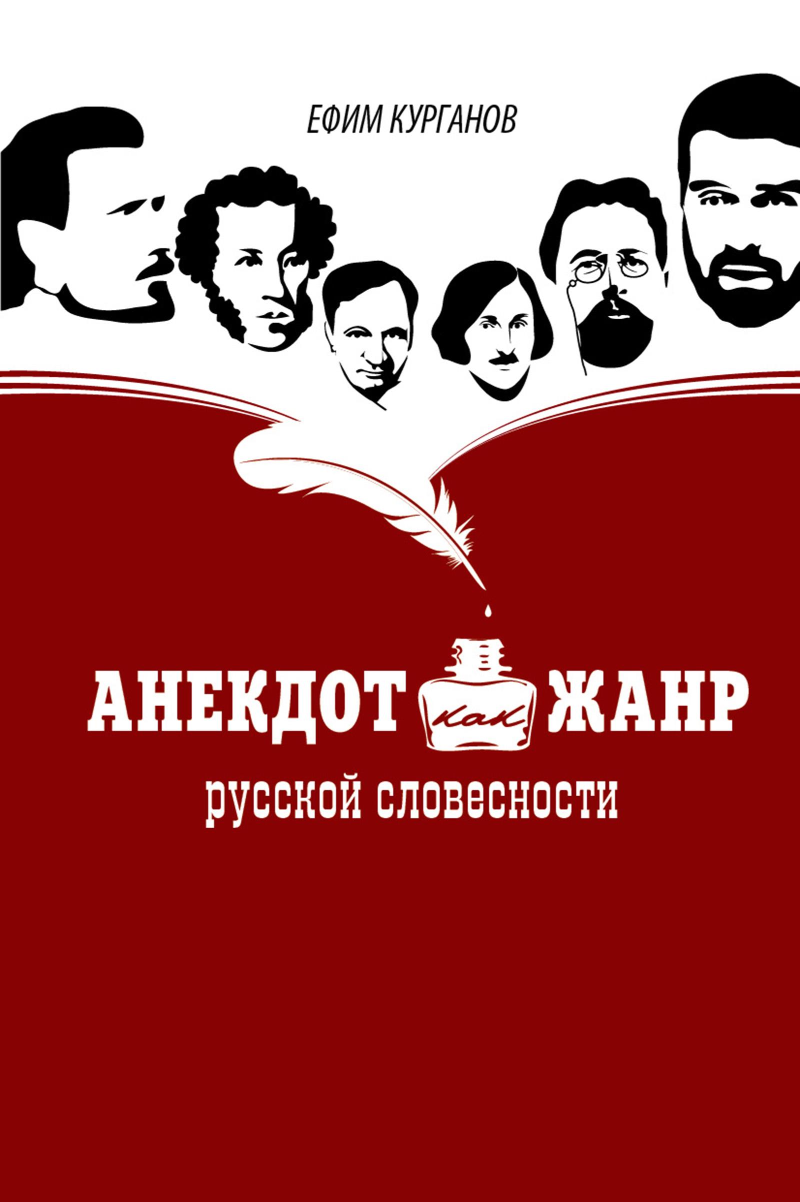Купить книгу Анекдот как жанр русской словесности, автора Ефима Курганова