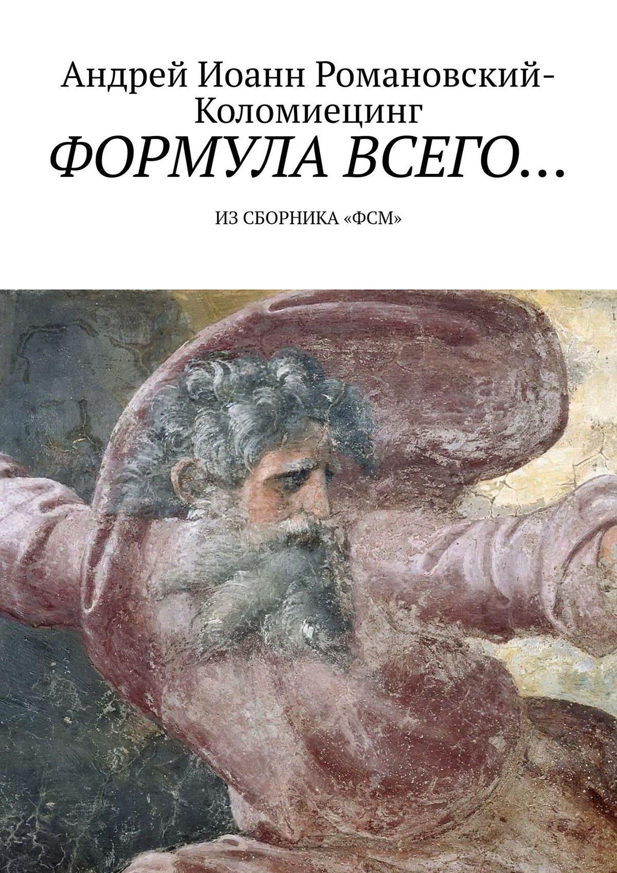 Андрей Романовский-Коломиецинг - Формула всего… Из сборника «ФСМ»