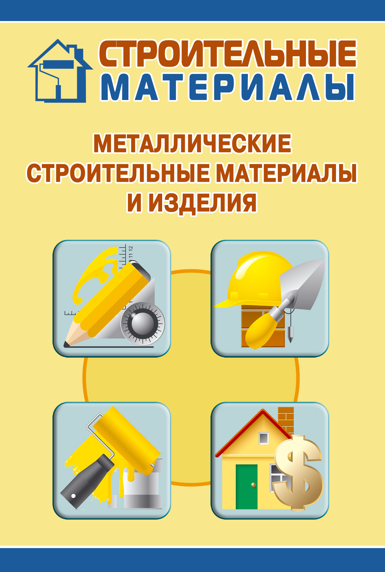 Книга Металлические строительные материалы и изделия