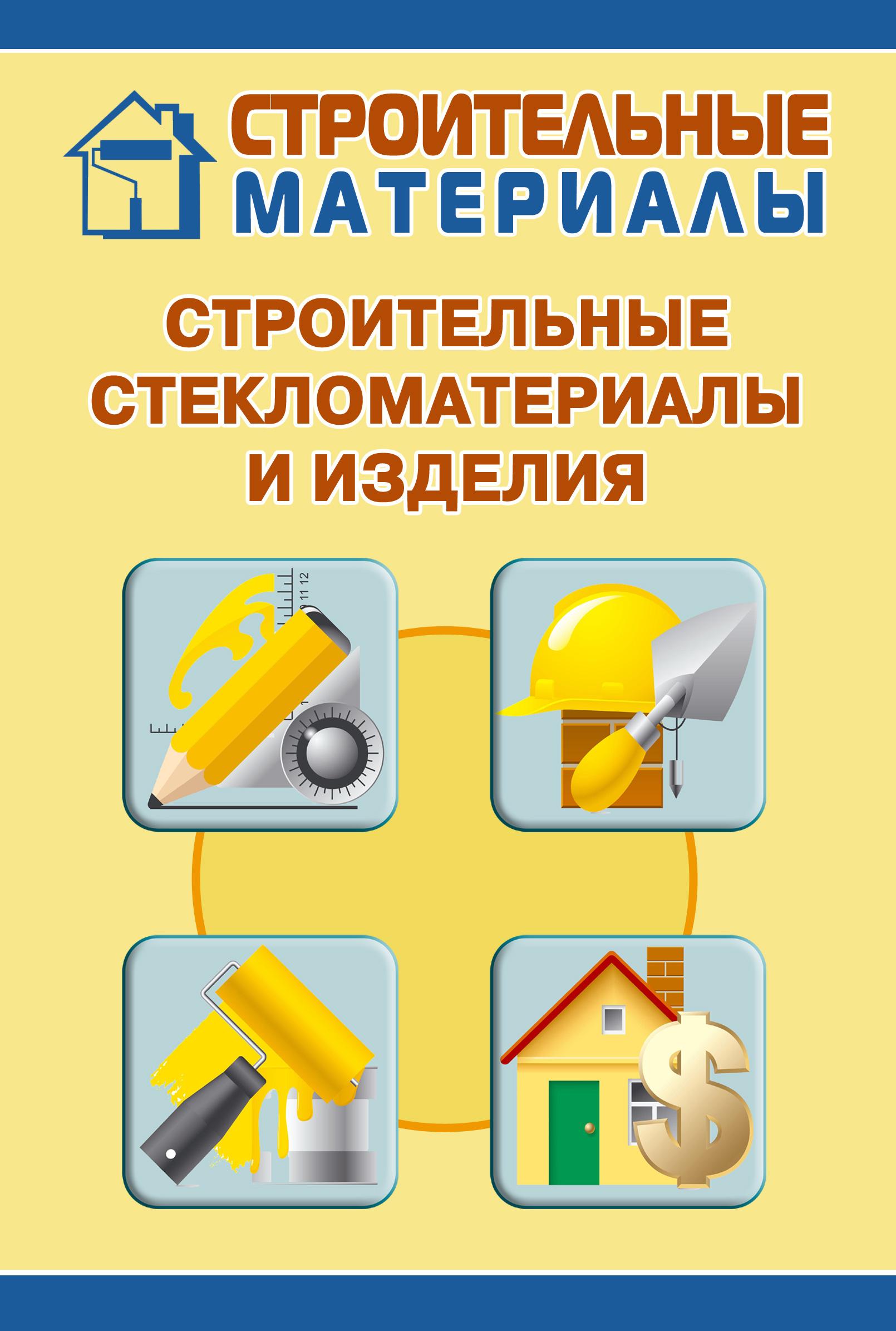 Книга Строительные стекломатериалы и изделия