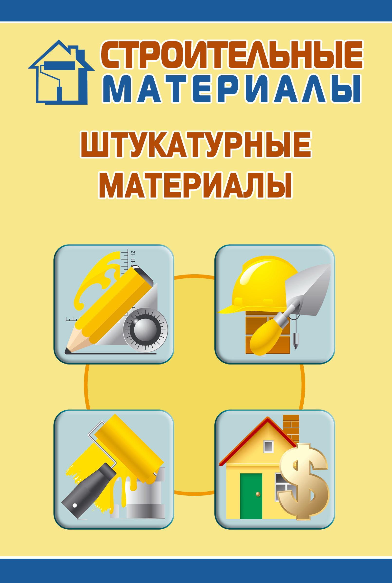 Книга Штукатурные материалы