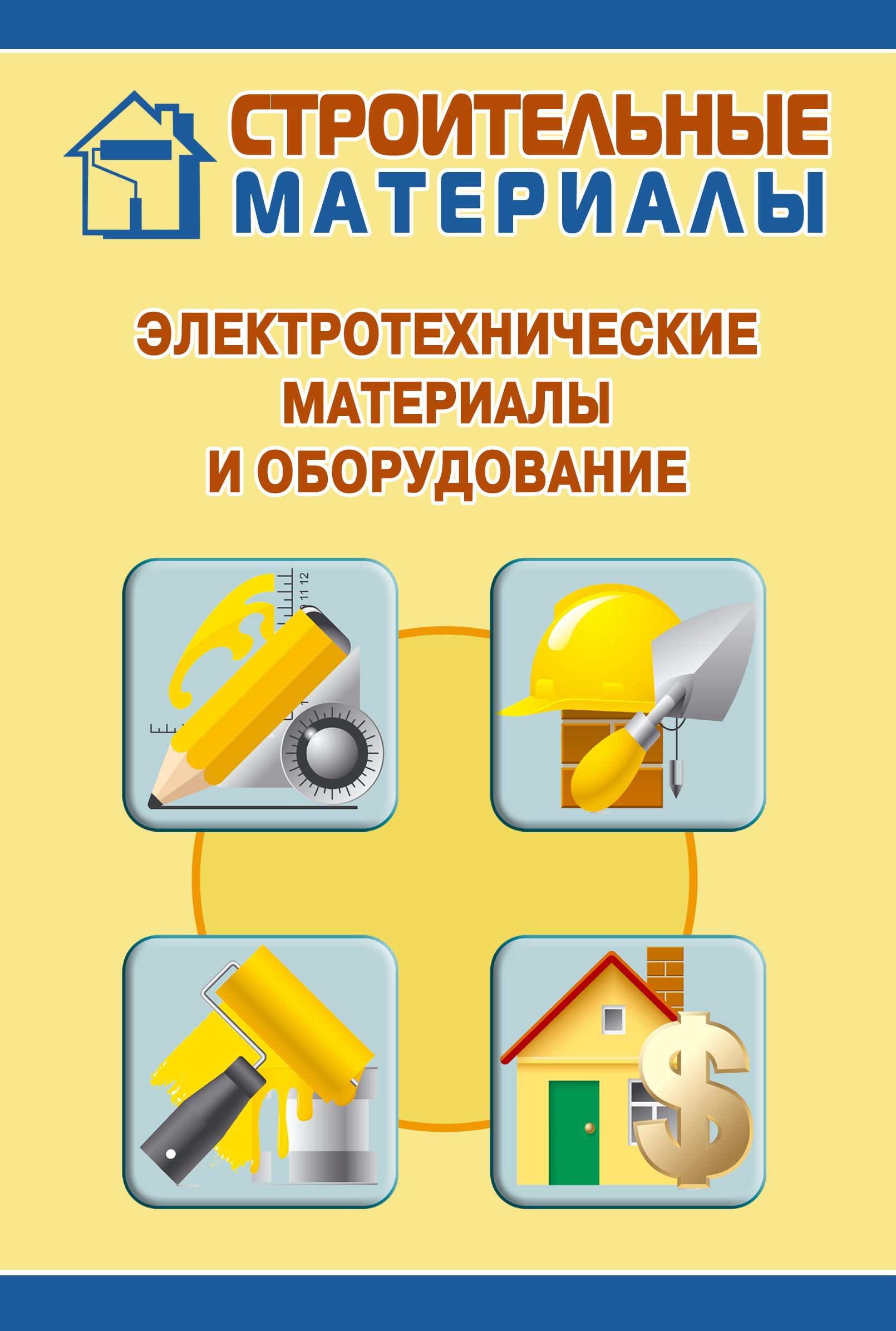 Книга Электротехнические материалы и оборудование