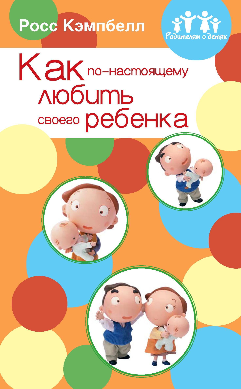 Книга Как по-настоящему любить своего ребенка