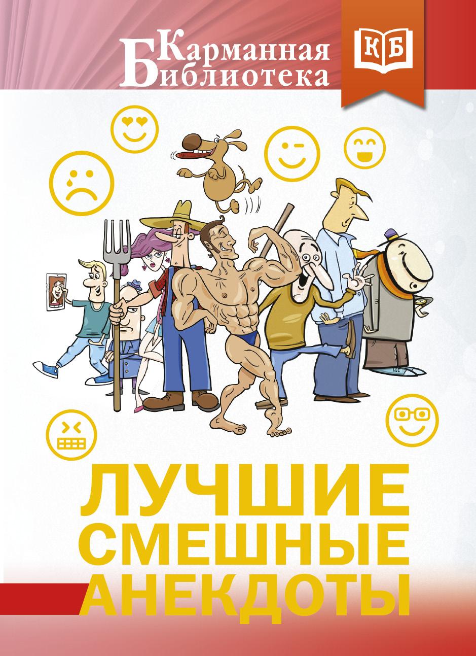 Купить книгу Лучшие смешные анекдоты, автора Сборника