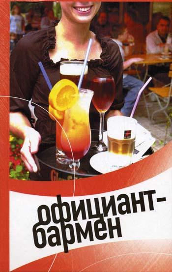 Книга Официант-бармен. Современные бары и рестораны