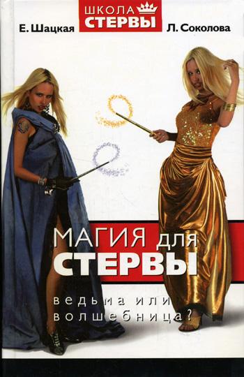 Книга Магия для стервы. Ведьма или волшебница?