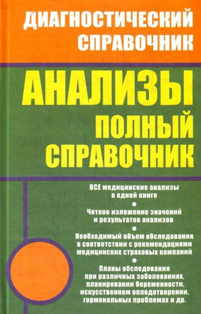 Книга Анализы. Полный справочник