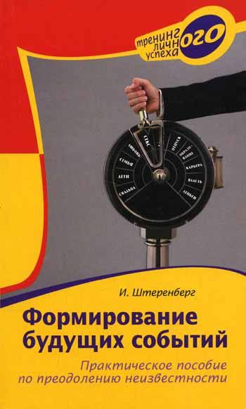 Книга Формирование будущих событий. Практическое пособие по преодолению неизвестности