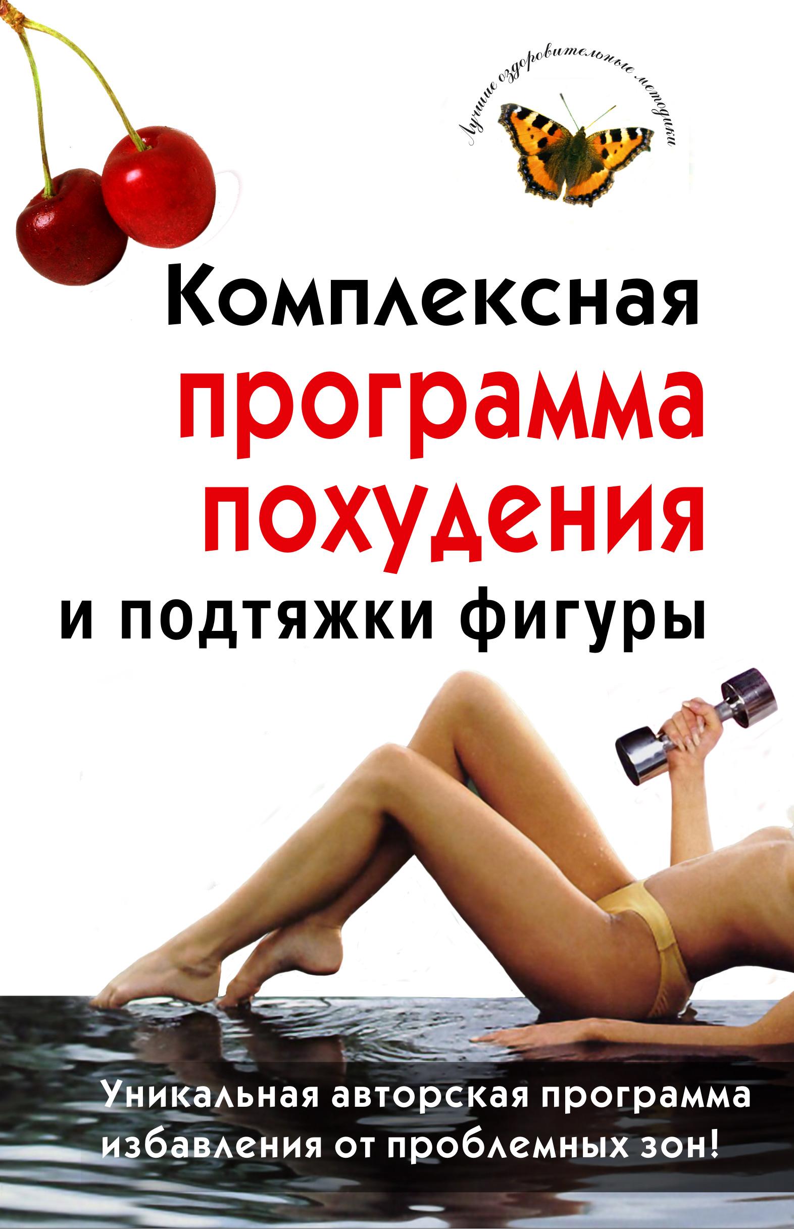 Книга Комплексная программа похудения и подтяжки фигуры