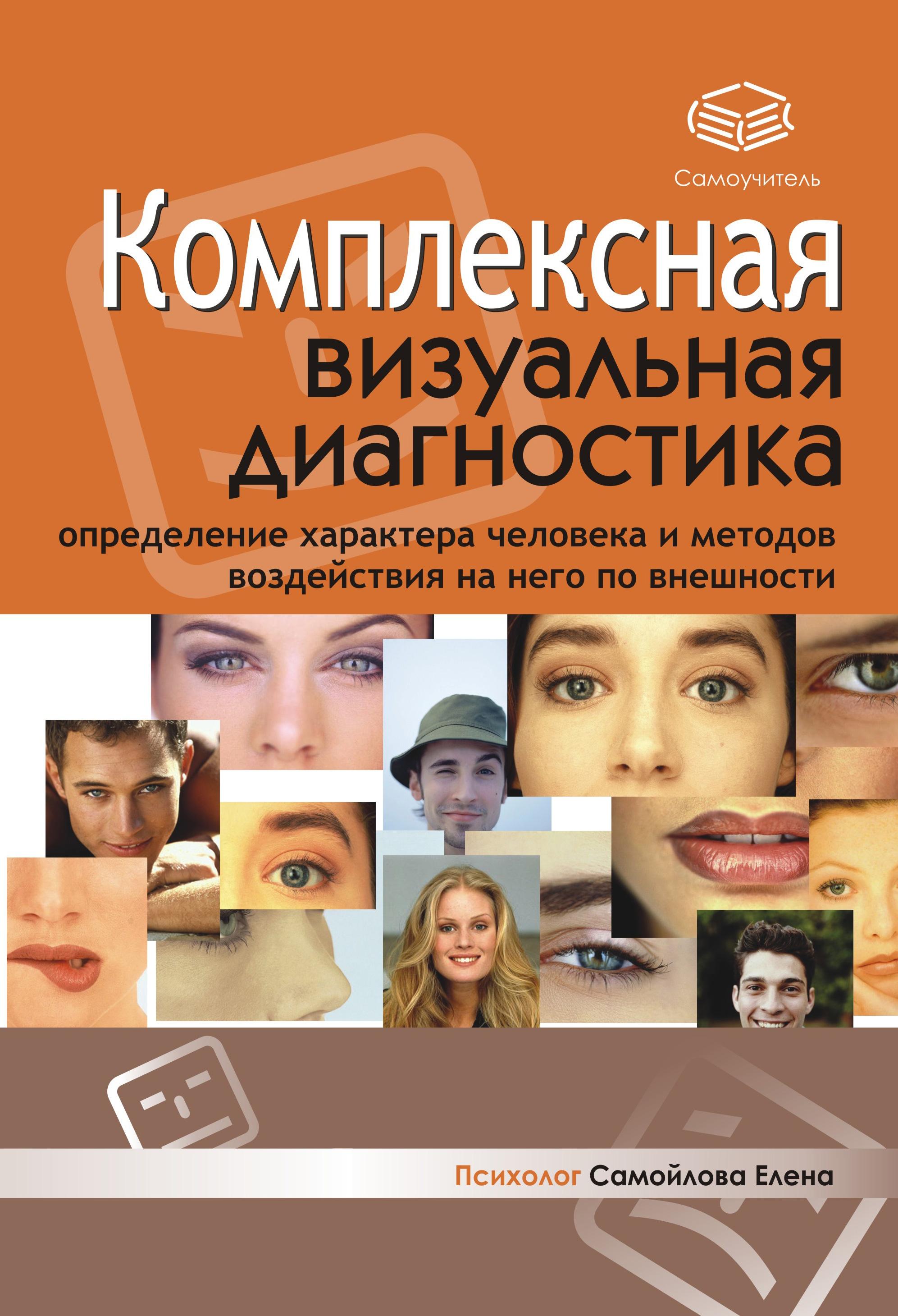Книга Комплексная визуальная диагностика