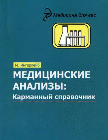 Книга Медицинские анализы. Карманный справочник