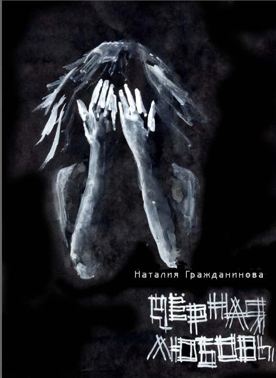 Книга Черная любовь (сборник)