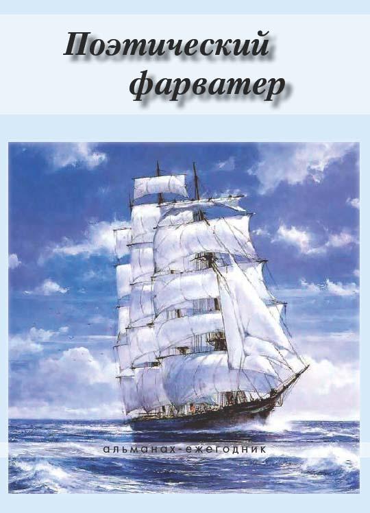 Книга Поэтический фарватер (сборник)