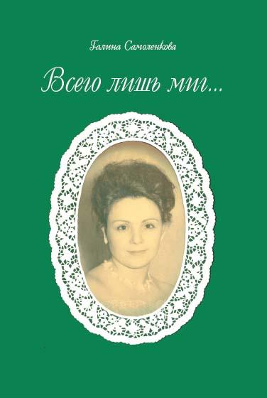 Книга Всего лишь миг... (сборник)