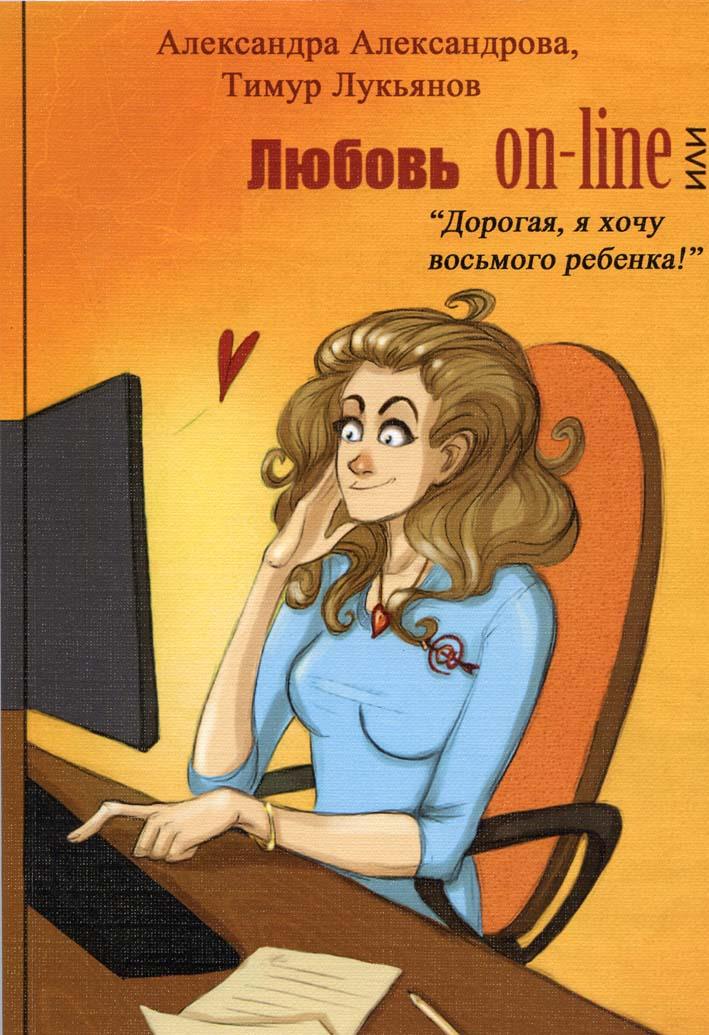 Книга Любовь on-line, или «Дорогая, я хочу восьмого ребенка!»