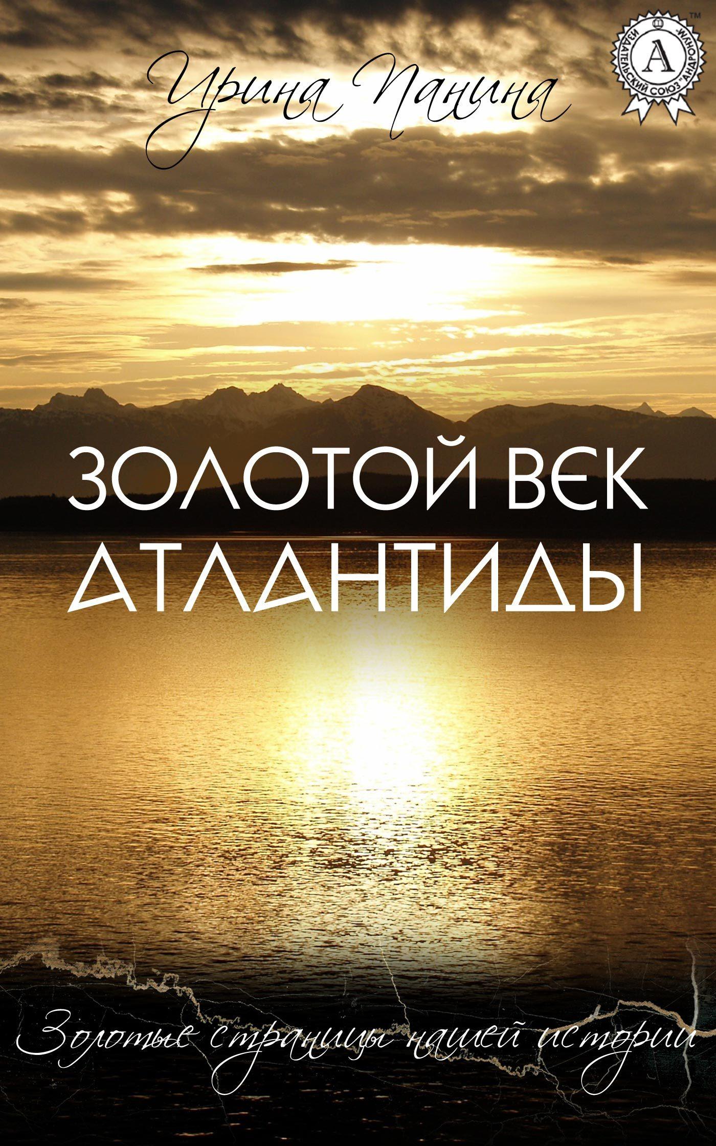 Купить книгу Золотой век Атлантиды, автора Ирины Паниной