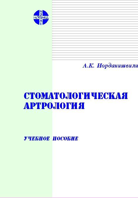Книга Стоматологическая артрология: Учебное пособие