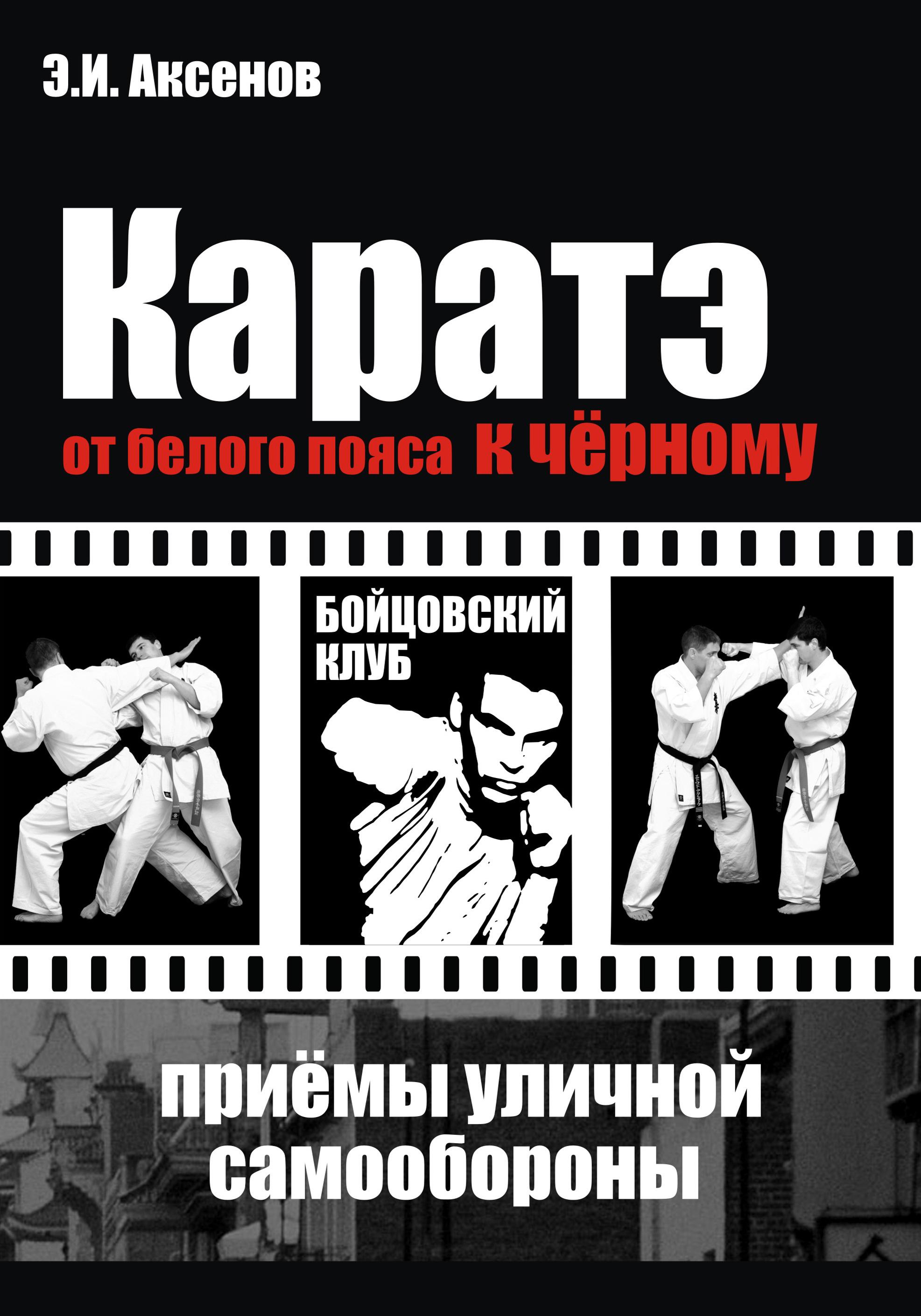 Книга Каратэ: от белого пояса к черному. Традиционная техника и приемы уличной самозащиты