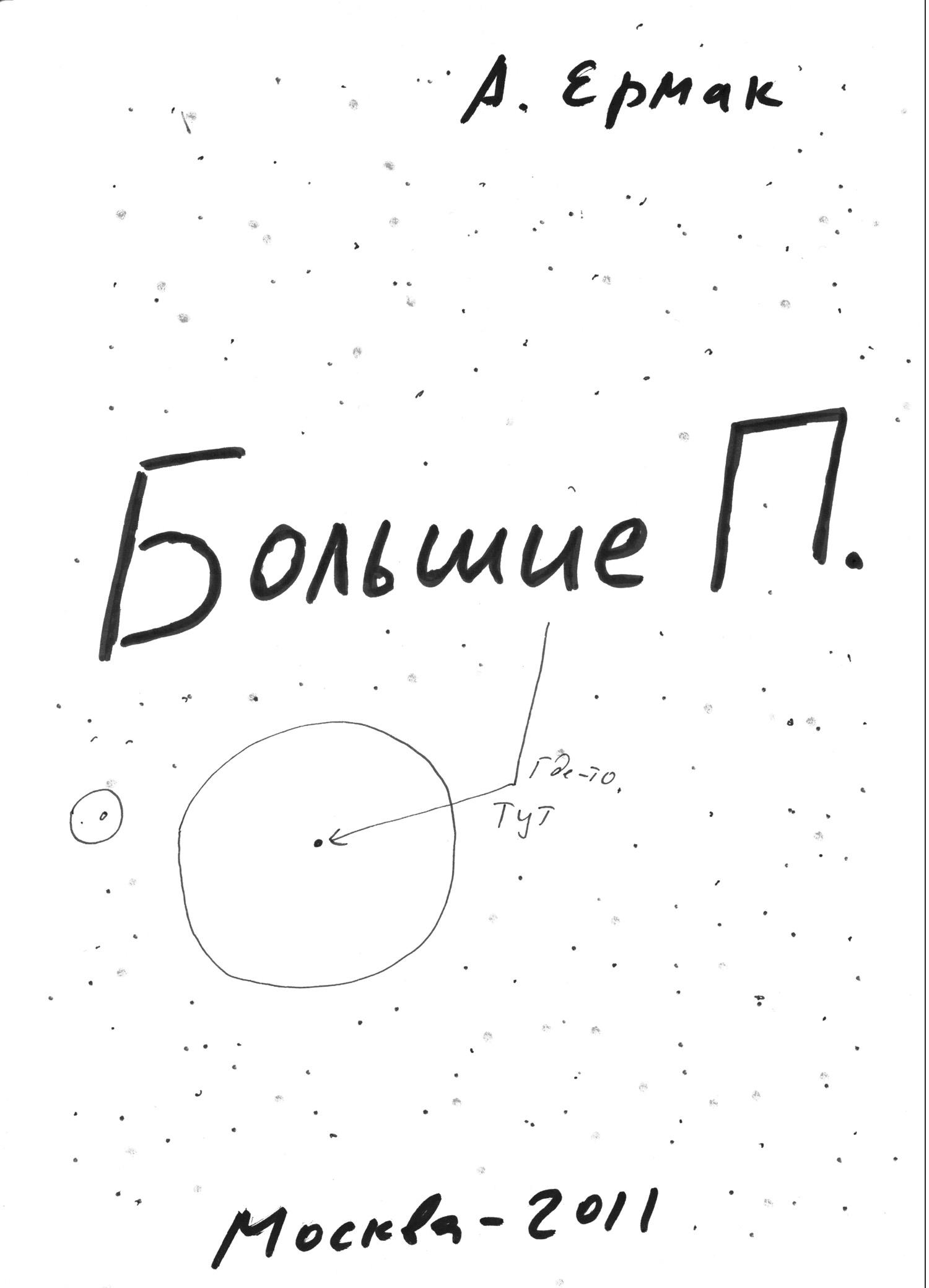 Книга Большие П.