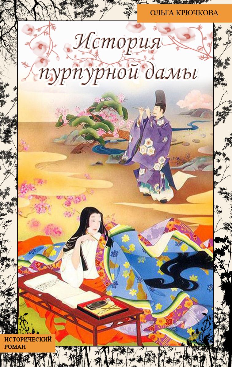 Книга История Пурпурной Дамы