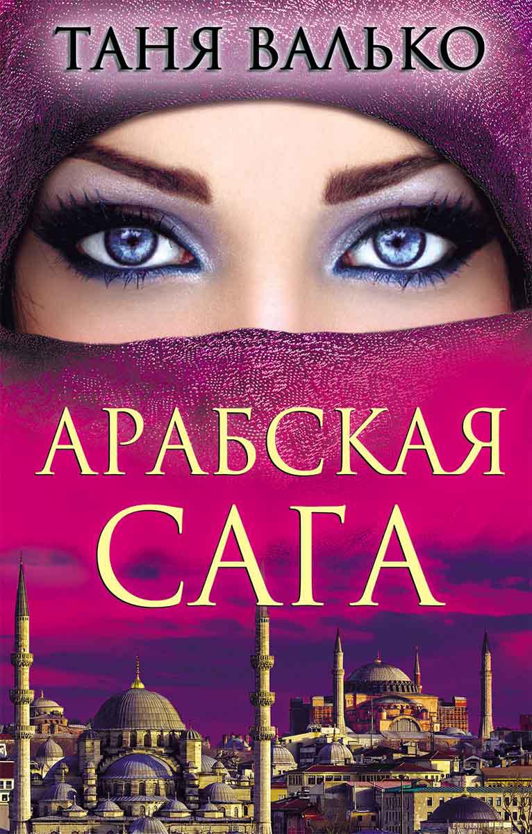 Таня Валько - Арабская сага