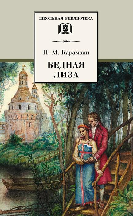 Купить книгу Бедная Лиза (сборник), автора Николая Карамзина