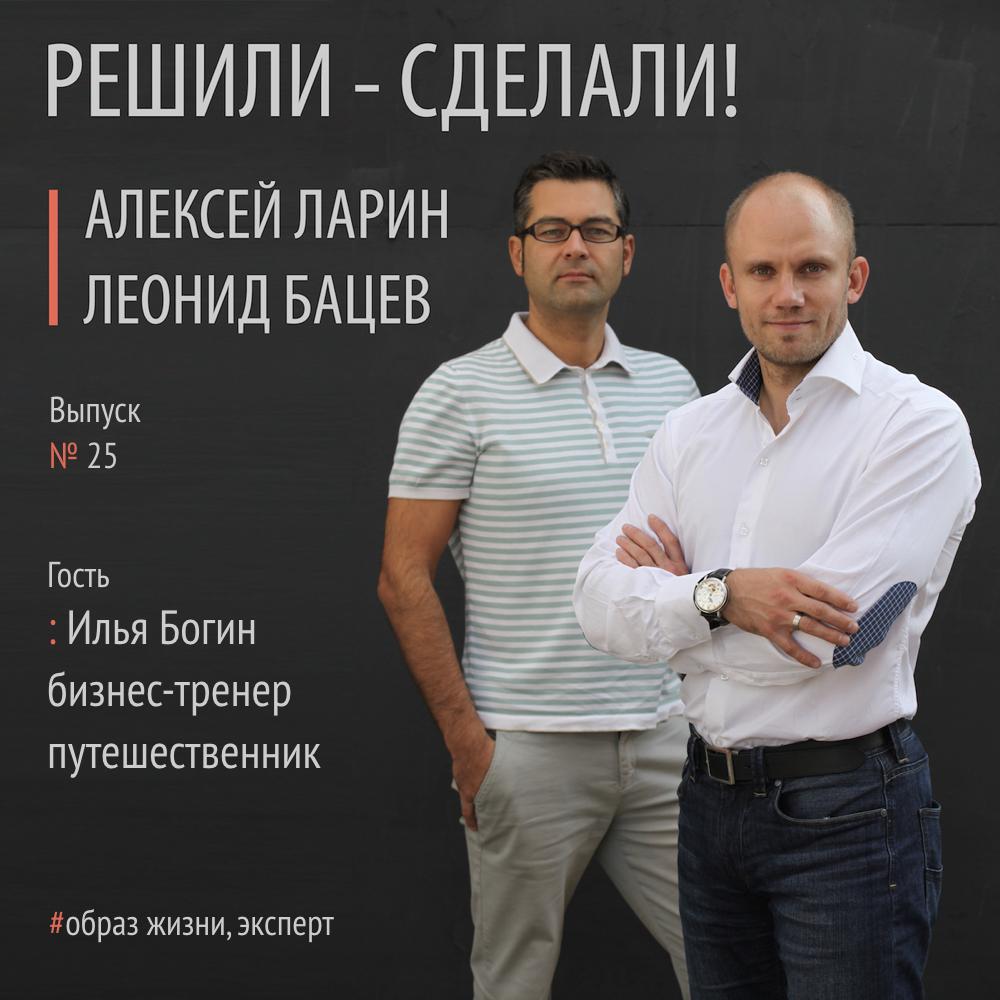 Купить книгу Илья Богин: «Traveliving как образ жизни», автора Алексея Ларина