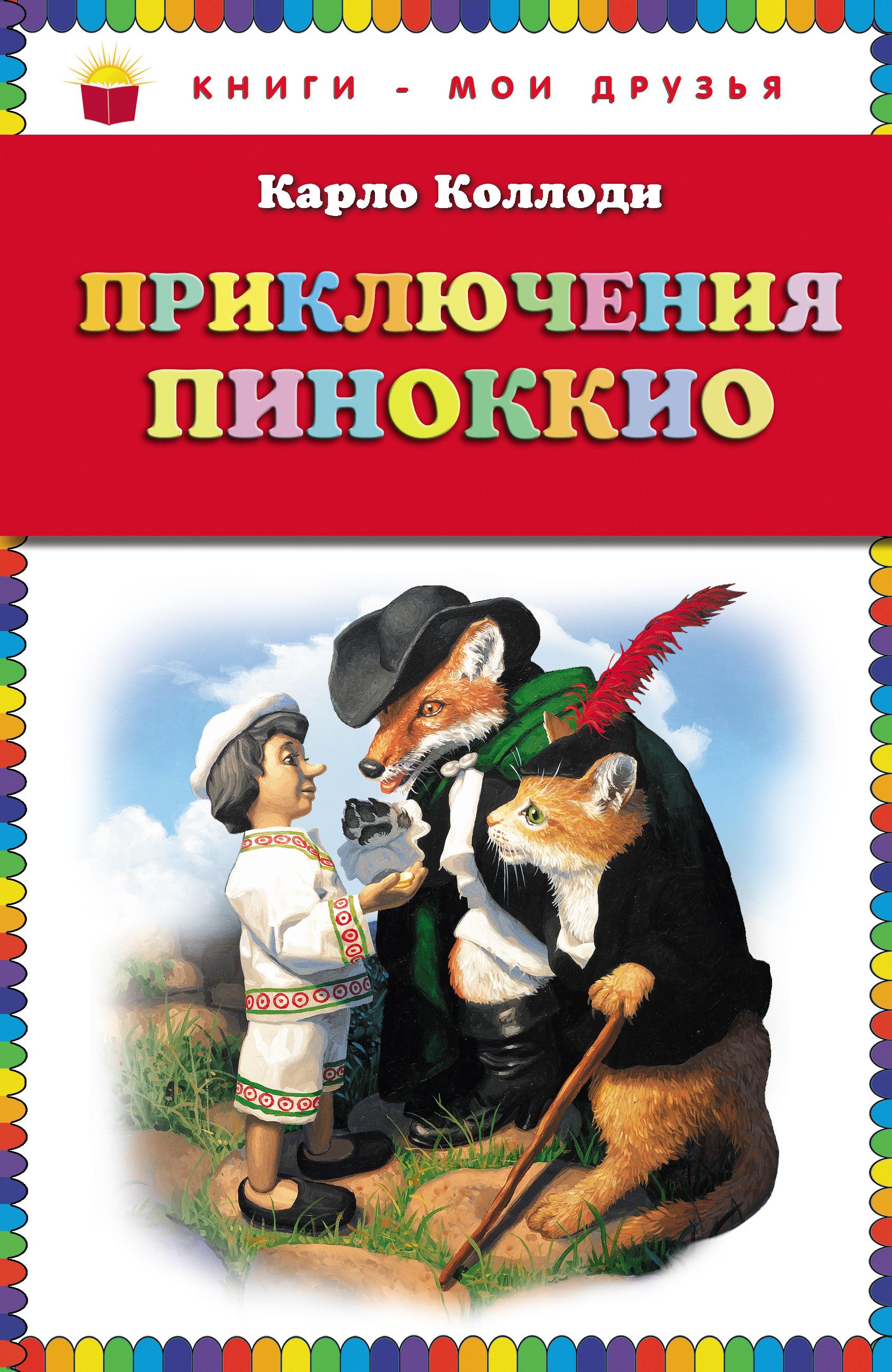 Книга Приключения Пиноккио