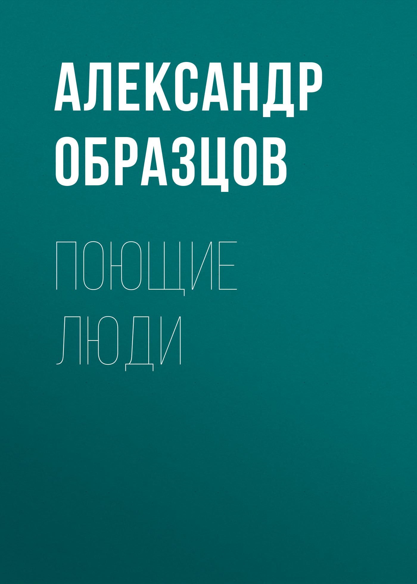 Купить книгу Поющие люди, автора Александра Образцова