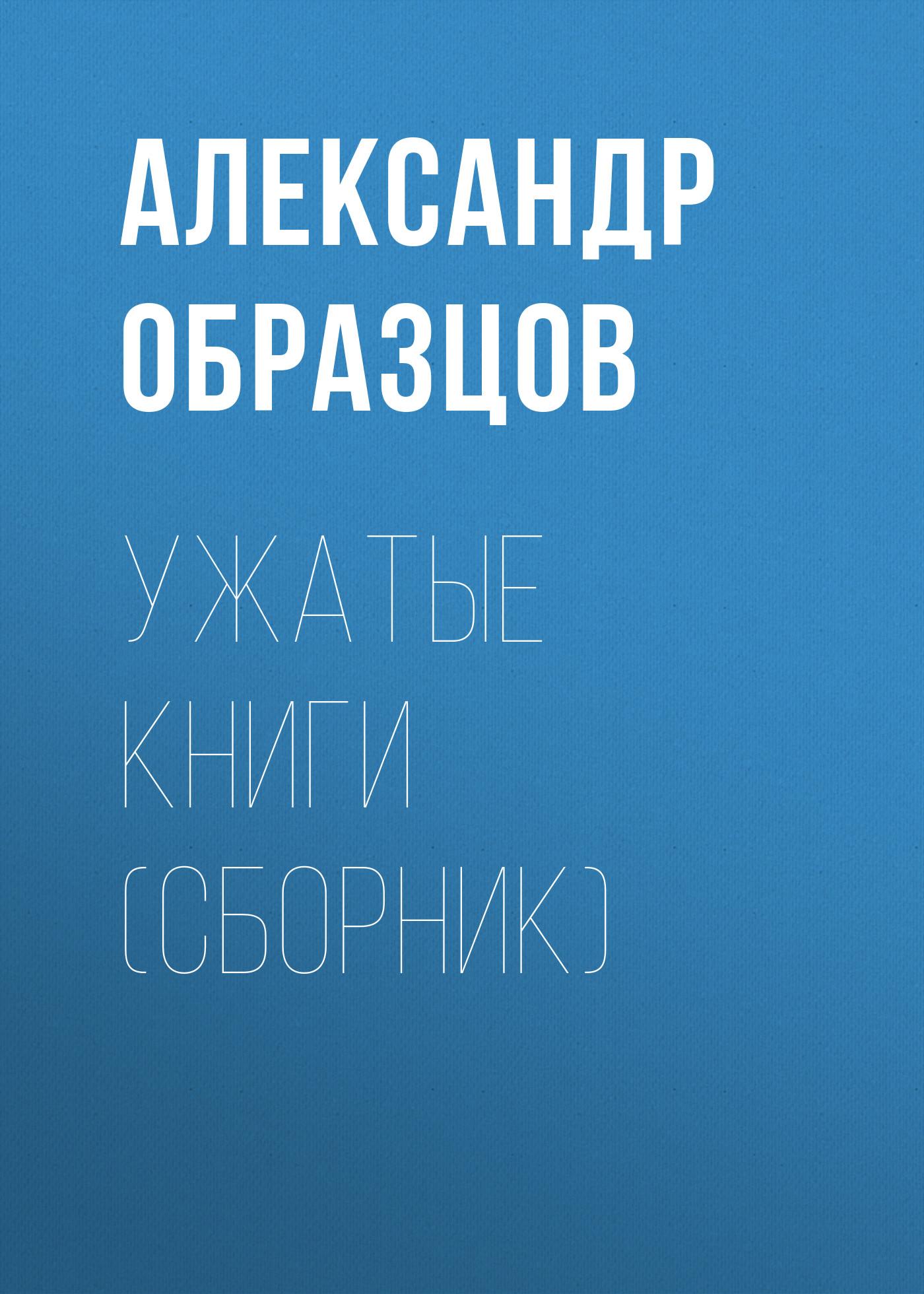 Купить книгу Ужатые книги (сборник), автора Александра Образцова