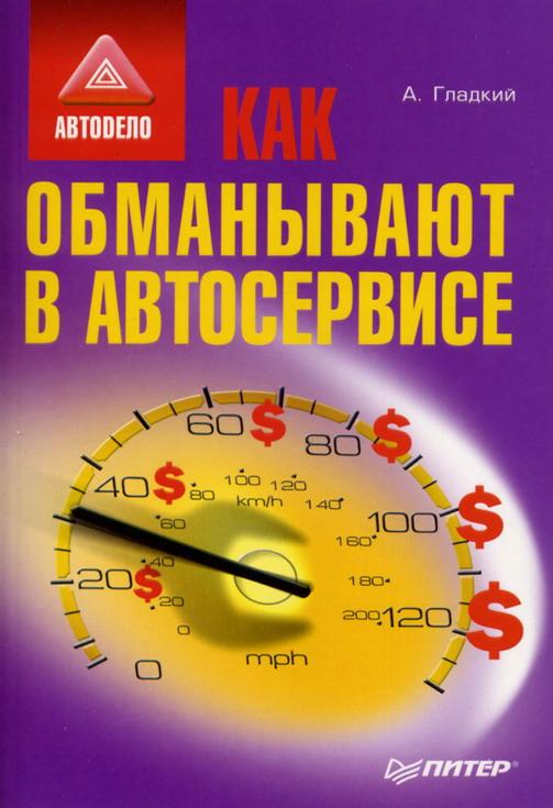 Книга Как обманывают в автосервисе