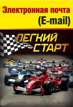 Книга Электронная почта (e-mail). Легкий старт