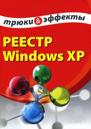 Книга Реестр Windows XP. Трюки и эффекты