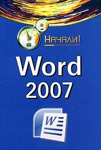 Книга Word 2007. Начали!