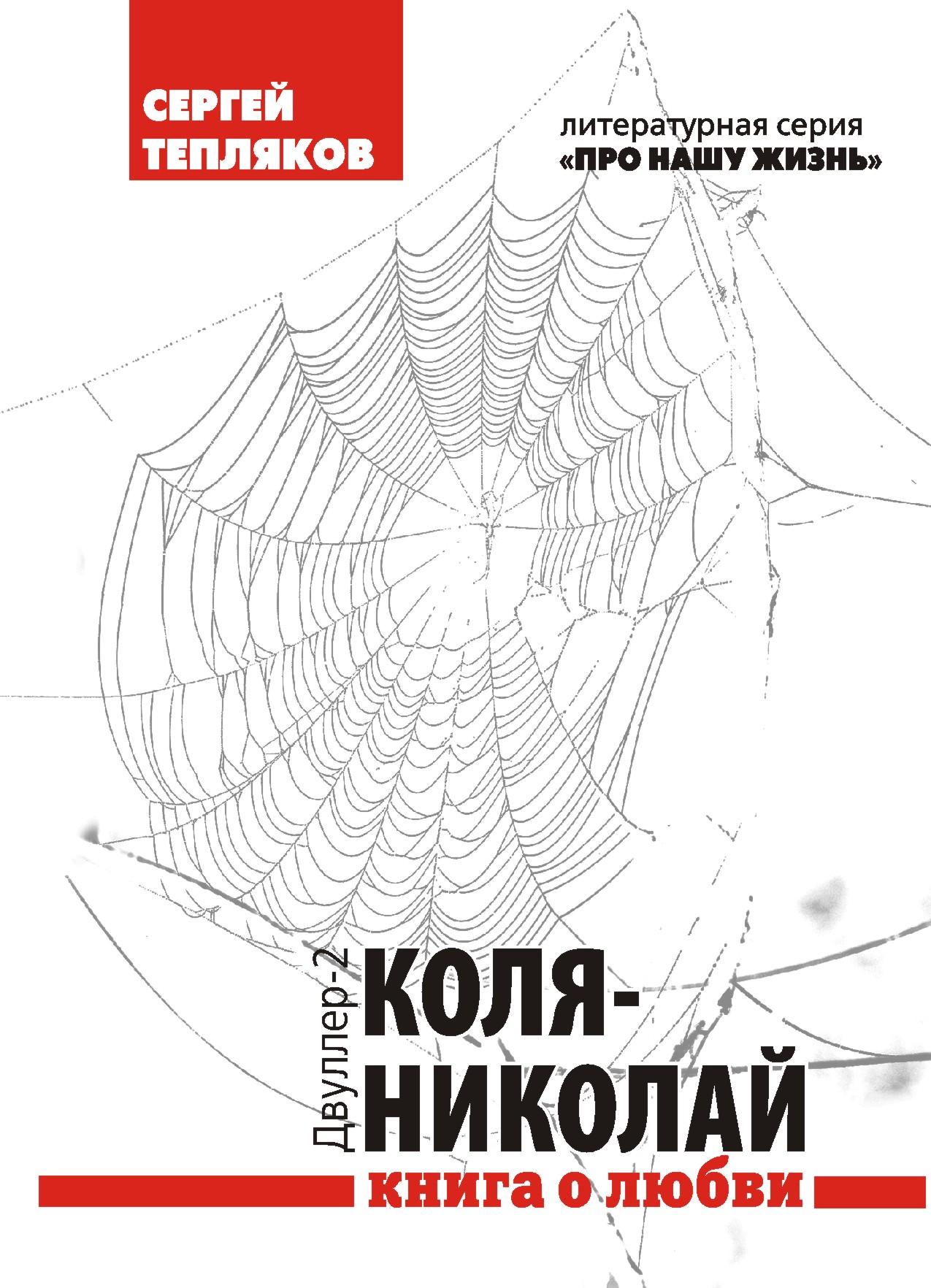 Книга Двуллер-2: Коля-Николай
