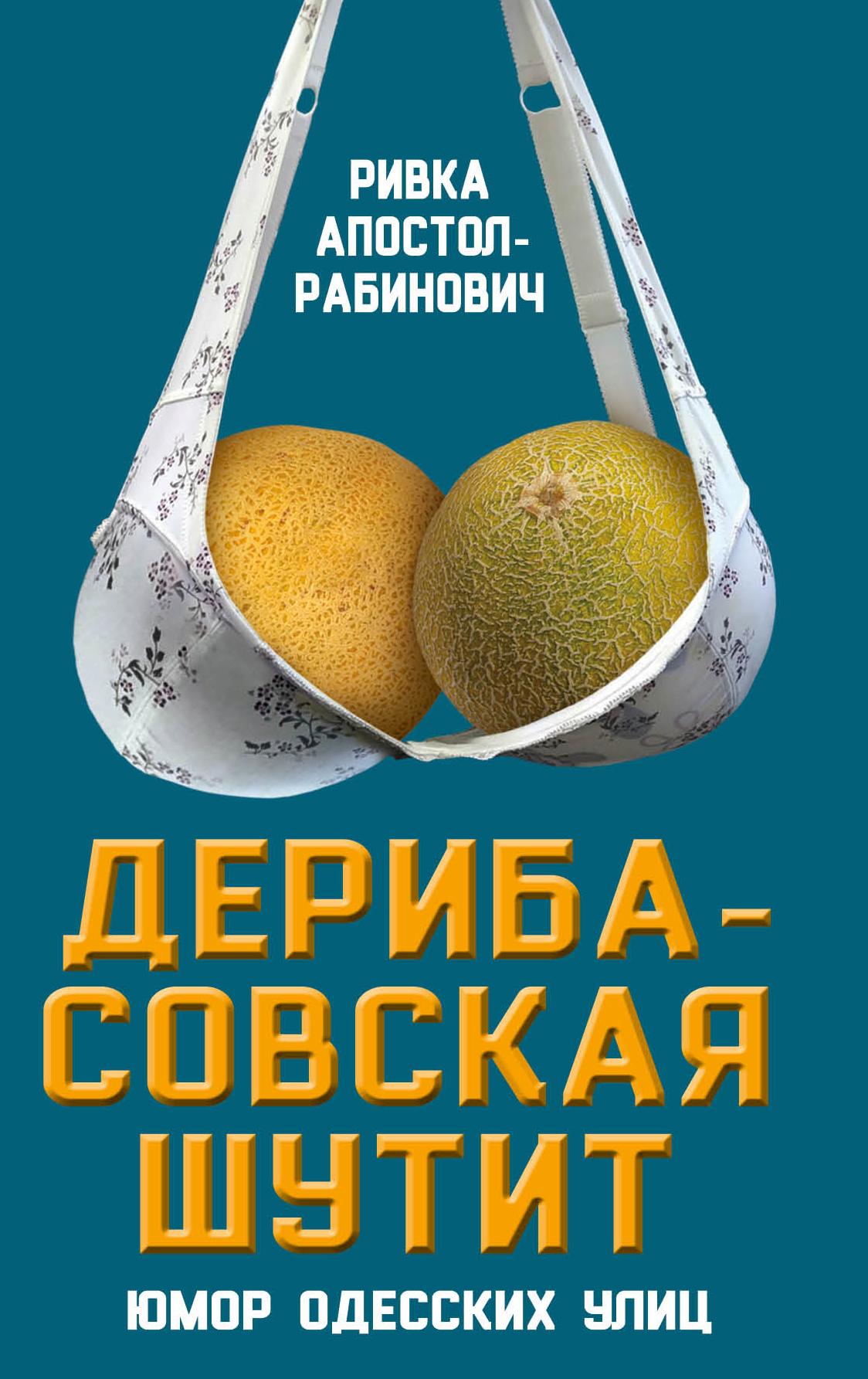 Купить книгу Дерибасовская шутит. Юмор одесских улиц, автора Ривки Апостол-Рабинович