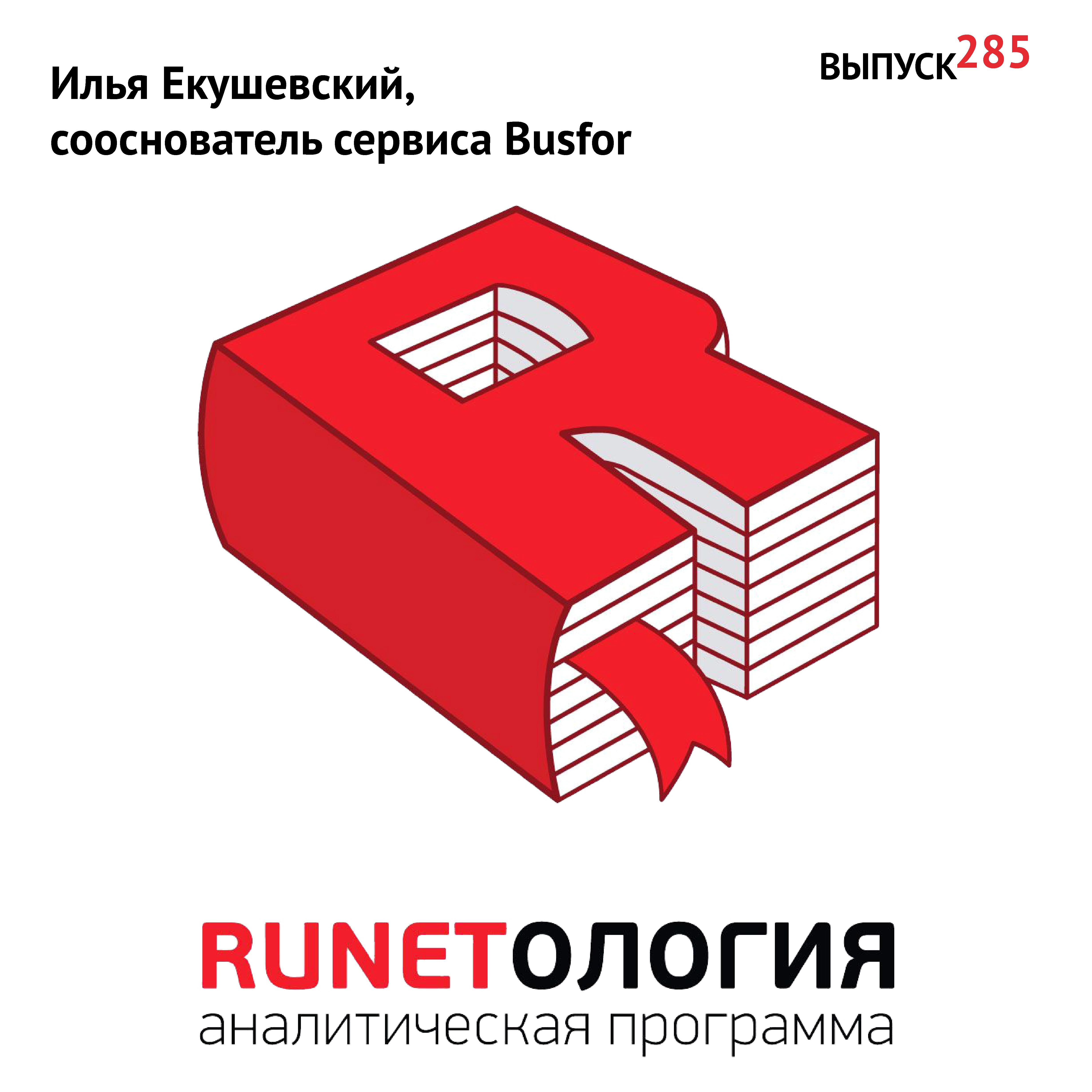Купить книгу Илья Екушевский, coоснователь сервиса Busfor, автора Максима Спиридонова