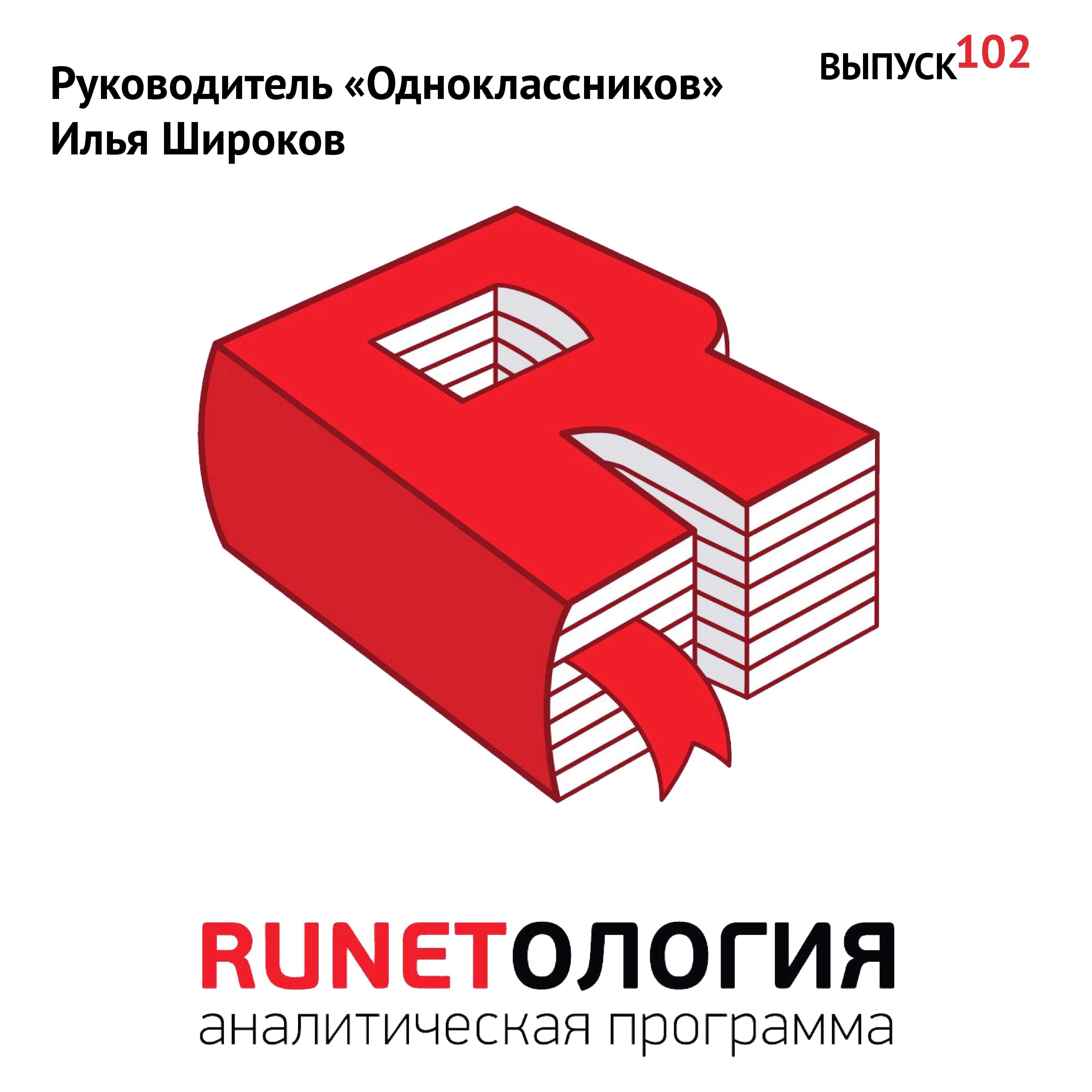 Купить книгу Руководитель «Одноклассников» Илья Широков, автора Максима Спиридонова