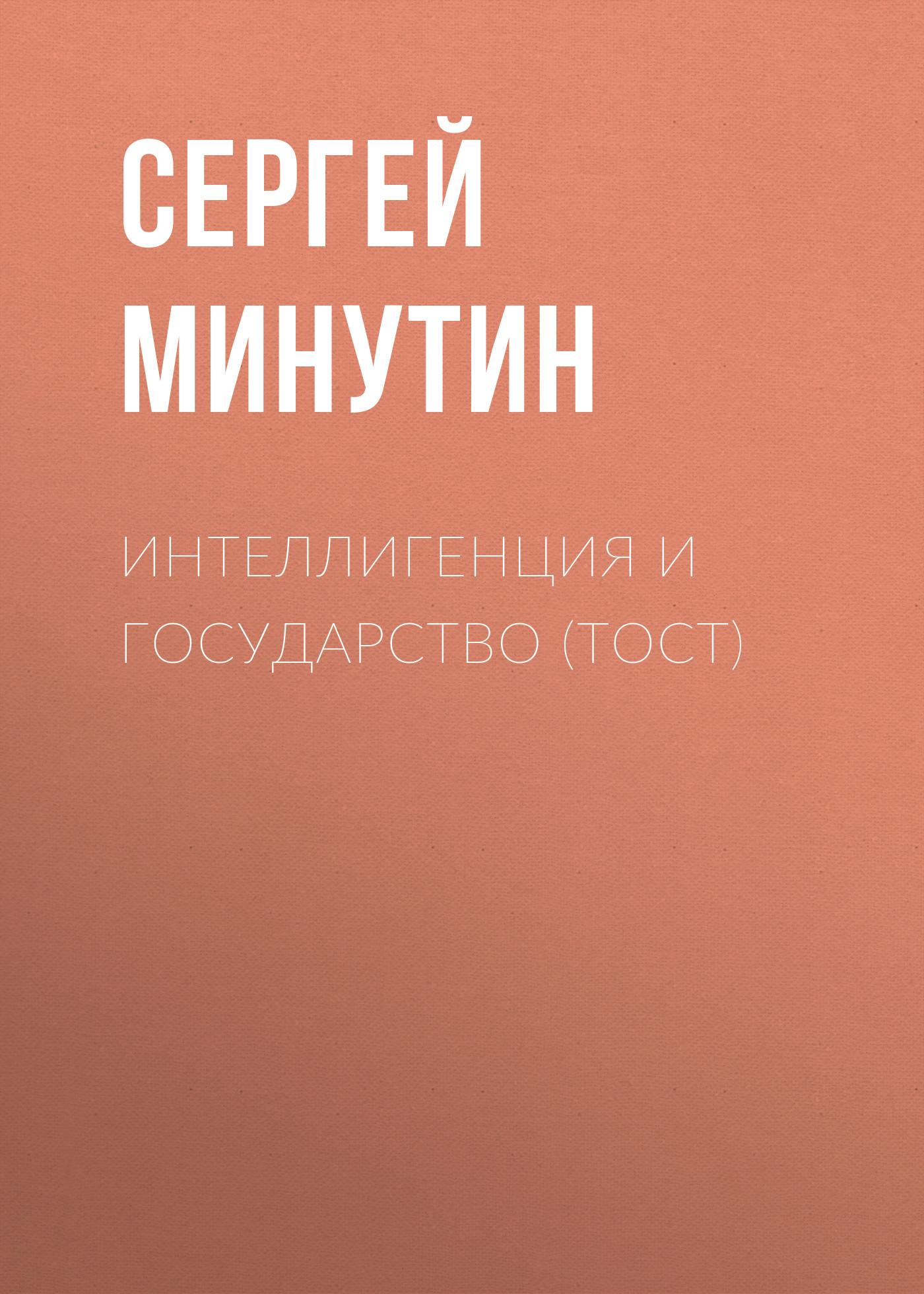 Купить книгу Интеллигенция и государство (тост), автора Сергея Минутина