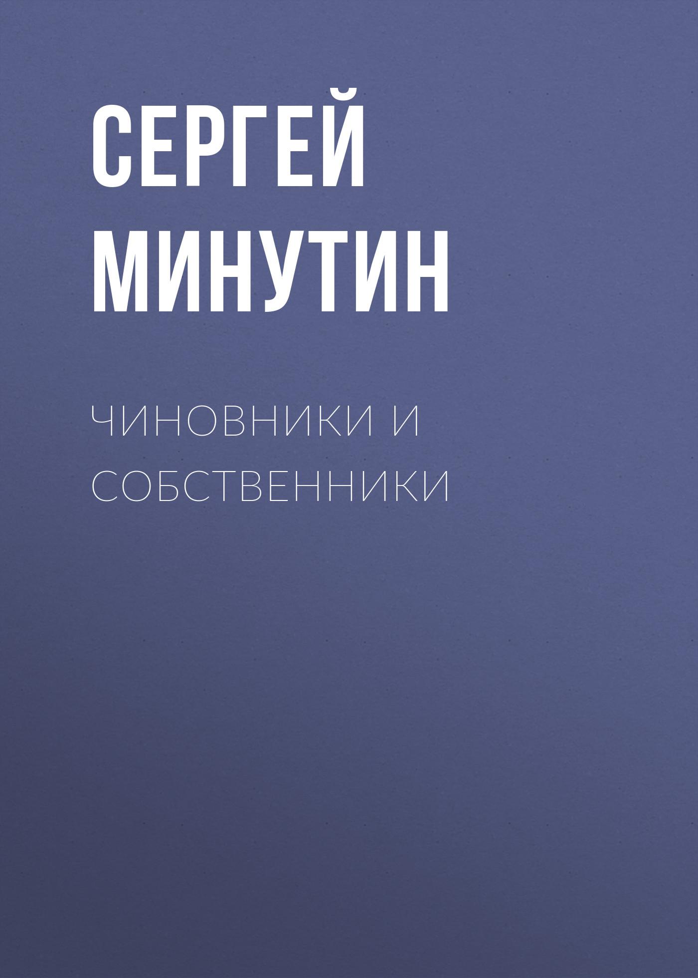 Купить книгу Чиновники и Собственники, автора Сергея Минутина