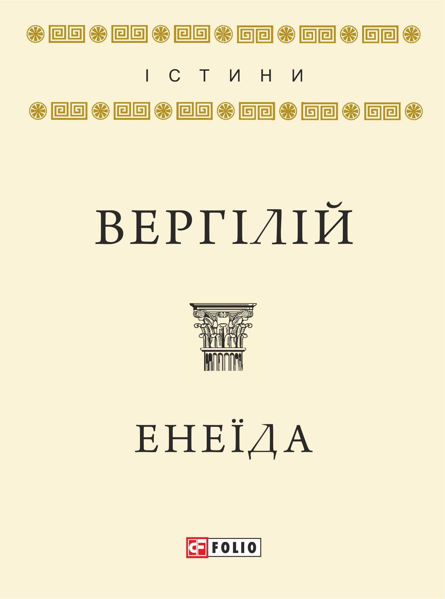 Купить книгу Енеїда, автора Вергилия