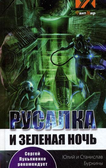 Книга Русалка и зеленая ночь