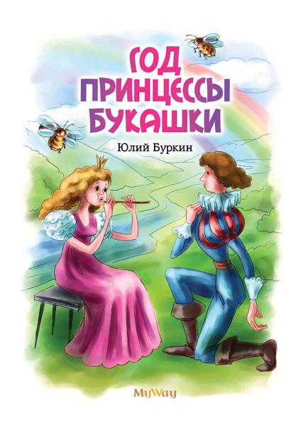 Книга Год Принцессы Букашки