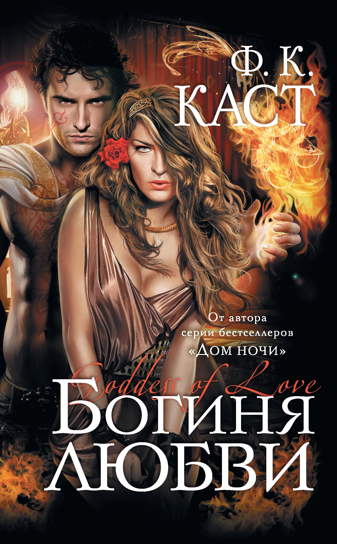 Книга Богиня любви