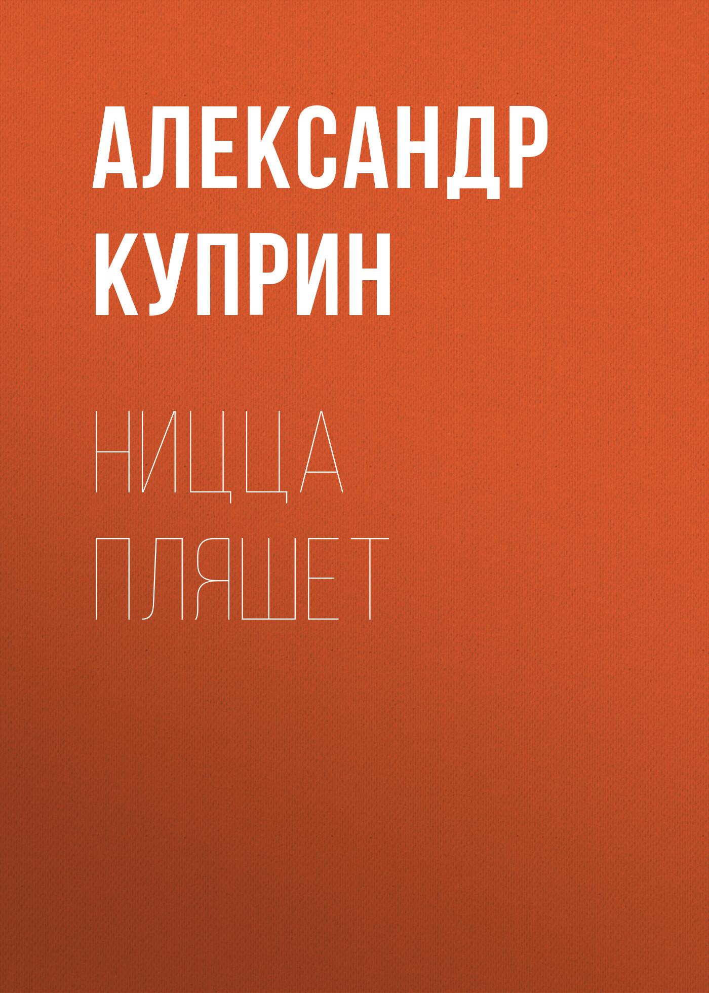 Купить книгу Ницца пляшет, автора А. И. Куприна